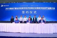 西安浐灞生態區數字經濟發展論壇暨數字經濟產業推介會舉行