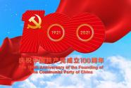 中国共产党一百年大事记(1921年7月-2021年6月)