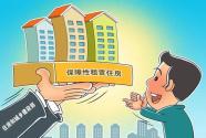 """打破政策""""瓶颈"""" 解决新市民住房困难——解读《关于加快发展保障性租赁住房的意见》"""