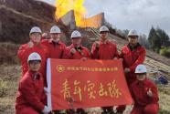 中國石油西南油氣田公司勘探事業部喜獲多項勘探重大成果