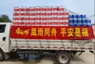 康師傅乘著鏟車逆行救災! 3萬余箱物資陸續送至新鄉等河南11市48個單位