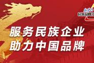 江淮汽车被评为中国全球品牌50强之一