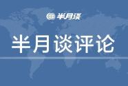 中国理念启迪世界人权观