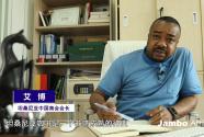 你好非洲:讓中國人喝上坦桑尼亞咖啡