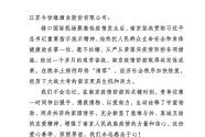 缘无价,爱无疆: 南京市委市政府给今世缘寄来感谢信