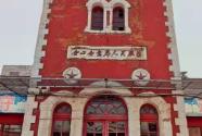 石家庄建筑段的百年老站房