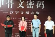 """中国国家博物馆""""甲骨文密码——汉字寻根之旅""""流动展走进阿拉尔"""