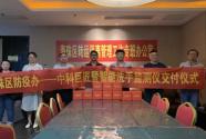 广州市海珠区:首款智能洗手监测仪交付 打造科学防疫新高度新速度